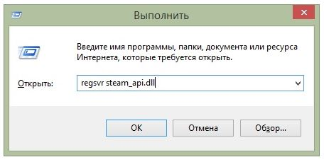 регистрация dll библиотеки steam_api.dll в системе Windows